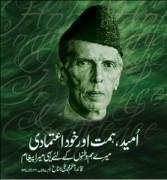 Quaid-e-Azam-day-Speech-25-December