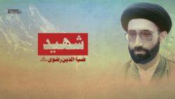 علامہ سید ضیاء الدین رضوی کی شہادت کے بعد بھی شہید پرظلم و ستم جاری !!!!  تحریر: مہر لیاقت علی سیال