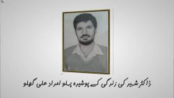 ڈاکٹرشہید  محمد علی نقوی کی زندگی کے پوشیدہ پہلو امداد علی گھلو