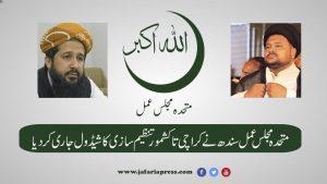 متحدہ مجلس عمل سندھ نے کراچی تاءکشمور سندھ میں ضلعی سطح پر تنظیم سازی کا شیڈول جاری کردیا