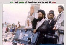 شہید قائد علامہ سید عارف حسین الحسینی ؒ کی تصاویر کا مجموعہ خصوصی اشاعت