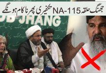 جھنگ:اسلامی تحریک پاکستان نے این اے 115 سیدہ صغرٰی حسین امام کی حمایت کا اعلان کر دیا