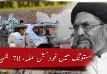 علامہ ساجد نقوی کی مستونگ میں بلوچستان عوامی پارٹی کے امیدوار کے قافلے پر خود کش حملے کی مذمت