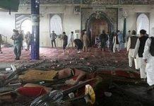 افغانستان: مسجد میں دھماکہ درجنوں شہید اور زخمی