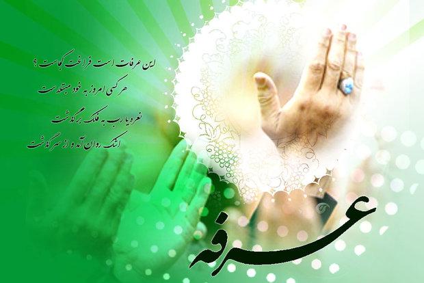 دعائے عرفہ امام حسین (عليہ السلام) + ترجمہ