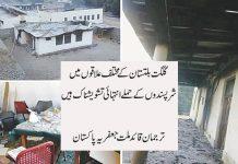 گلگت بلتستان کے مختلف علاقوں میں شر پسندوں کے حملے انتہائی تشویشناک ہیں ، ترجمان ساجد نقوی
