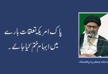 پاک امریکہ تعلقات بارے میں ابہام ختم کیا جائے، قائد ملت جعفریہ پاکستان علامہ ساجد نقوی