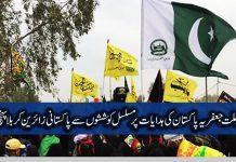 قائد ملت جعفریہ پاکستان کی ہدایات پر مسلسل کوششوں سے پاکستانی زائرین کربلا پہنچ گئے