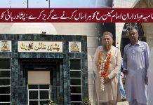 انتظامیہ عزاداران امام حسین ع کو ہراساں کرنے سے گریز کرے : پشاور ہائی کورٹ