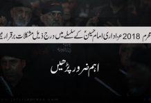 5محرم 2018 عزاداری امام حسین ؑ کے سلسلے میں درج ذیل مشکلات برقرار ہیں