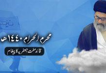 محرم الحرام 1440 ھ کی مناسبت سے قائد ملت جعفریہ پاکستان علامہ ساجد نقوی کا پیغام
