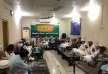 لاہور : ملی یکجہتی کونسل کے زیر اہتمام استقبال محرم کانفرنس