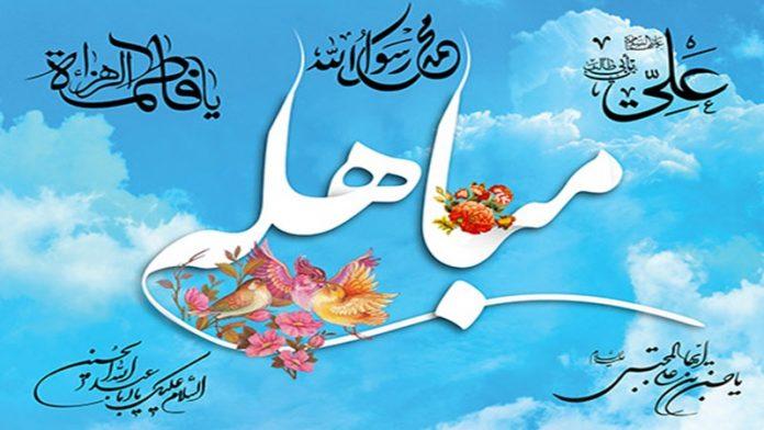 عید مباہلہ مبارک