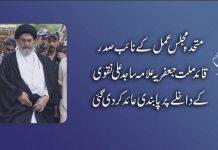 متحدہ مجلس عمل کے نائب صدر قائد ملت جعفریہ علامہ ساجد علی نقویکے داخلے پر پابندی