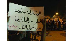 بحرین میں حکومتی اقدام کے خلاف عوام کا احتجاج