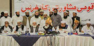 متحدہ مجلس عمل کے زیر اہتمام اسلام آباد میں قومی مشاورتی کونسل کا اہم اجلاس