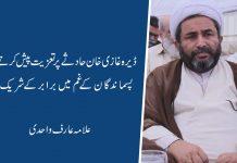 غازی گھاٹ حادثے میں شہید ہونے والے افراد کے لواحقین کو تعزیت پیش کرتے ہیں سیکریٹری جنرل شیعہ علماء کونسل پاکستان