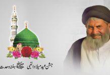 جشن میلاد النبی ؐ 12 تا 17 ربیع الاول ہفتہ وحدت کے طور پر منایا جائے