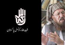 شیعہ علماء کونسل پاکستان کی مولانا سمیع الحق کے قتل کی مذمت
