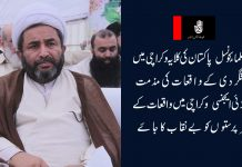 شیعہ علماءکونسل پاکستان کی کلایہ و کراچی میں دہشتگردی کے واقعات کی مذمت