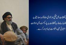 خارجہ تعلقات پر پارلیمنٹ میں سوالات انتہائی سنجیدہ، حکومت ابہام دور کرے،قائد ملت جعفریہ پاکستان