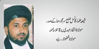 شیعہ علماء کونسل ضلع سرگودھا کے صدر مولاناانتظار مہدی پر قاتلانہ حملہ محفوظ رہے