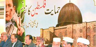 ملی یکجہتی کونسل کے زیر اہتمم عالمی حمایت فلسطین کانفرنسکا اعلامیہ جاری
