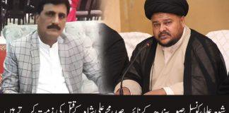 شیعہ علماء کونسل صوبہ سندھ کے نائب صدر محمد علی شاہ کے قتل کی مذمت کرتے ہیں علامہ ناظر عباس