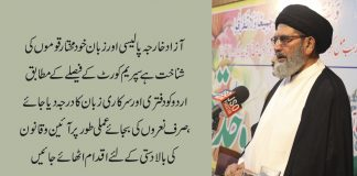 آزاد خارجہ پالیسی اور زبان خود مختار قوموں کی شناخت ہے، قائد ملت جعفریہ علامہ ساجد نقوی