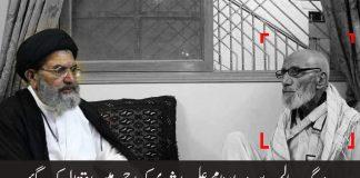 مولانا محمد علی راشدی کراچی میں انتقال کرگئے