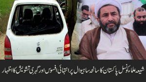 شیعہ علماءکونسل پاکستان سانحہ ساہیوال پر انتہائی افسوس اور گہری تشویش کا اظہار
