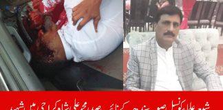 شیعہ علماء کونسل صوبہ سندھ کے نائب صدر محمد علی شاہ کراچی میں شہید