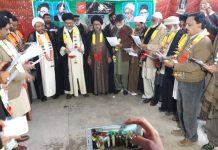 شیعہ علما کونسل شمالی پنجاب کی تقریب حلف برداری،علامہ قائد ملت جعفریہ ساجد نقوی نے حلف لیا