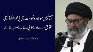 لگتا نہیں موجودہ حکومت جی بی عوام کو آئینی حقوق دے اور جنوبی پنجاب صوبہ بنائے، قائد ملت جعفریہ