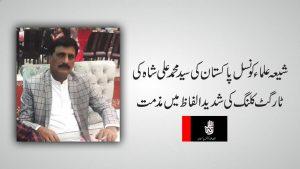 شیعہ علماء کونسل پاکستان کی سید محمد علی شاہ کے ٹارگٹ کلنگ کی شدید الفاظ میں مذمت