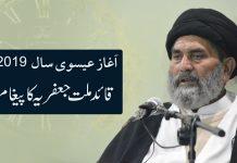 قائد ملت جعفریہ پاکستان علامہ سید ساجد علی نقوی کا نئے عیسوی سال کے آغاز پر پیغام