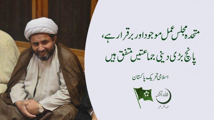 متحدہ مجلس عمل موجود اور برقرار ہے، پانچ بڑی دینی جماعتیں متفق ہیں،اسلامی تحریک پاکستان