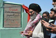 قائد ملت جعفریہ پاکستان علامہ ساجد نقوی کا کا بینظیر آباد میں جامع مسجد کا افتتاح