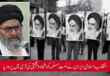 انقلاب اسلامی ایران نے اُمتِ مسلّمہ کو اتحاد و یکجہتی کی لڑی میں پرو دیا، علامہ ساجد نقوی