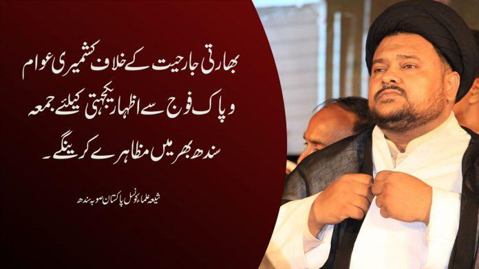 بھارتی جارحیت کے خلاف کشمیری عوام و پاک فوج سے اظہار یکجہتی کیلئے سندھ بھر میں احتجاج کیا جائے گا