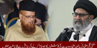 قائد ملت جعفریہ پاکستان کی مفتی تقی عثمانی کی گاڑی پر فائرنگ کی شدید الفاظ میں مذمت