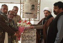 شیعہ علماء کونسل پنجاب کے وفد کی شہید ڈاکٹر محمد علی نقوی کی قبر پر حاضری