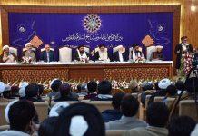 وحدت اسلامی وقت کی اہم ضرورت ہے بین الاقوامی علماء و مشائخ کانفرنس