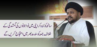 سانحہ کوئٹہ و کراچی میں نواجونوں کی گمشدگی کے خلاف جمعہ کو سندھ بھر میں احتجاج کریں گے