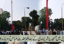 کراچی اسٹیل ٹاؤن میں مسجد پر شرپسندی کے بعد علم حضرت عباسؑ دوبارہ بلند کردیا گیا