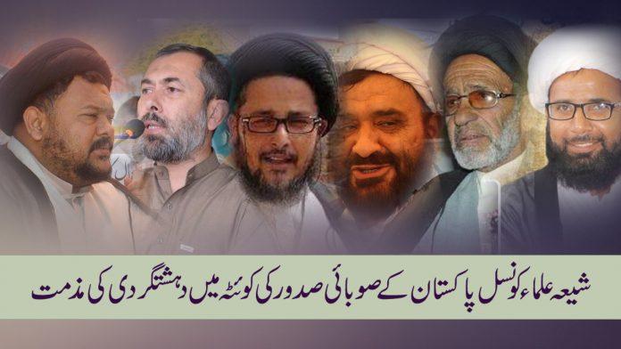 شیعہ علماء کونسل پاکستان کے صوبائی صدور کی جانب سے کوئٹہ میں دہشتگردی کی مذمت