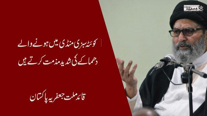 کوئٹہ سبزی منڈی میں ہونے والے دھماکے کی شدید مذمت کرتے ہیں قائد ملت جعفریہ پاکستان