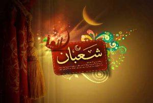 شب نیمہ شعبان و شب برات سب مومنین و مسلمین کو مبارک تحریر: ملک محمد اشرف