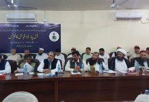 شیعہ علماء کونسل خیبر پختونخواہ کے وفد کی آل پارٹیز کانفرنس میں شرکت
