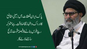 پاک ایران تعلقات میں زمینی حقائق کا ادراک و اظہارتقاضا وقت ہے  قائد ملت جعفریہ پاکستان علامہ ساجد نقوی